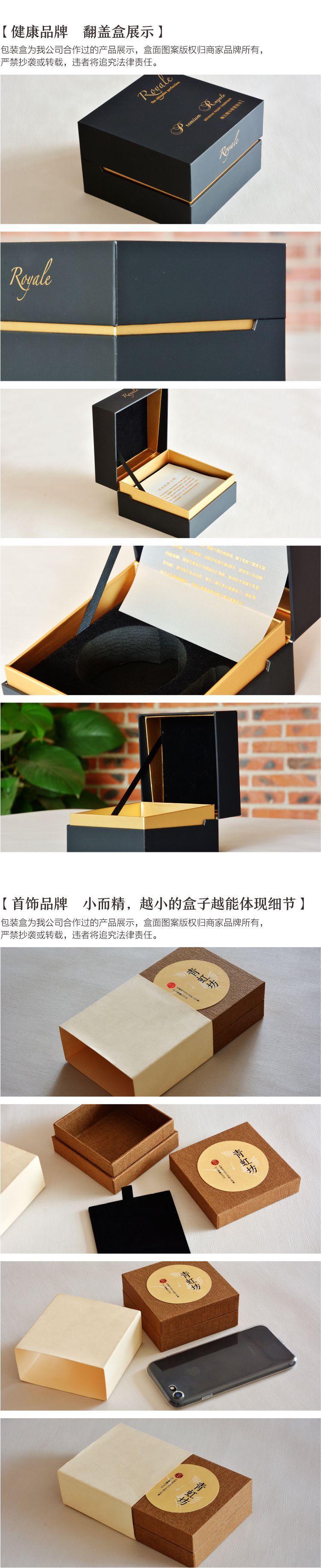 博创北京包装设计厂家高端首饰礼品盒案例